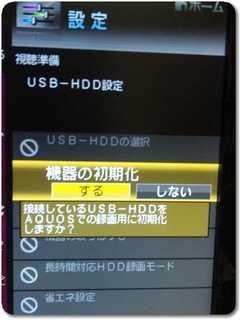 アクオス外付けHDD設定2