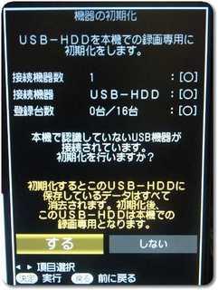 アクオス外付けHDD設定3