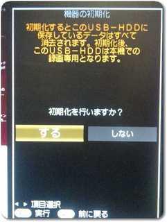 アクオス外付けHDD設定4