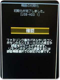 アクオス外付けHDD設定6