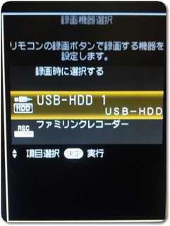 アクオス外付けHDD設定7