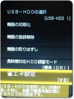 アクオス外付けHDD設定8