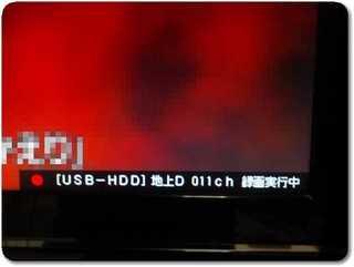 アクオス外付けHDD設定9