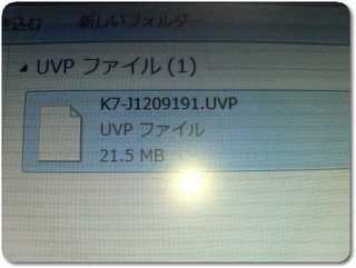 ソフトウェア更新UVPファイル