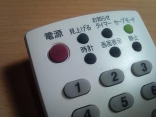 LC-24K7リモコン見上げるボタン