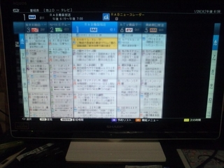 LC-24K7番組表