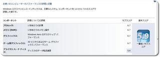 Windowsエクスペリエンスインデックスのデータ